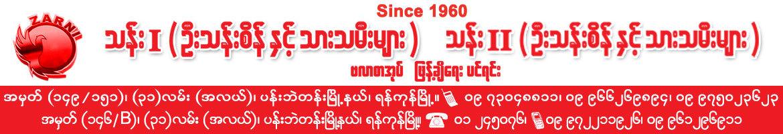 Than (U Than Sein & Thar Tha Mee Myar)