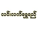 Lin Latt Shwe YeeGems