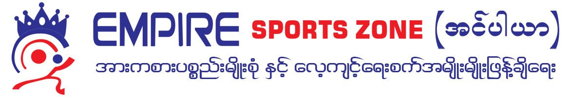 Empire Sports Zone