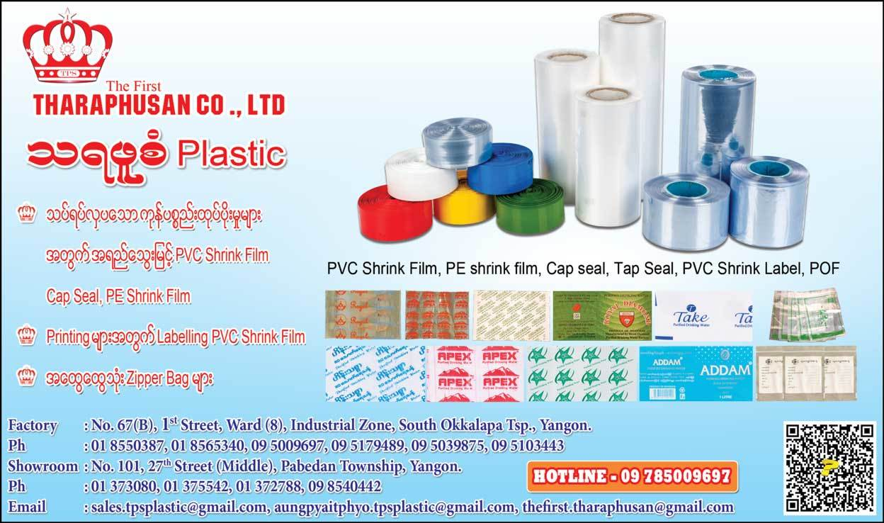 Tharaphu-San_Plastic-Materials-&-Products_(B)_1478.jpg