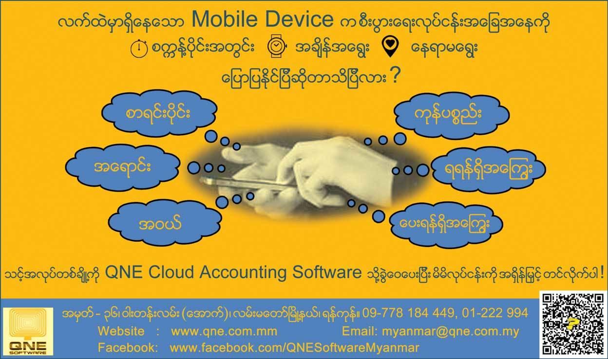 QNE-Software-Myanmar-CoLtd_Computer-Software-Dealers_(B)_2107.jpg