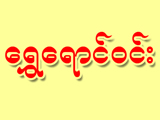 Shwe Yaung Win(Carpets/Canvas/Mats & Linoleum)