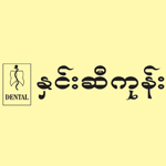 Hnin Si Gone(Dentists & Dental Clinics)