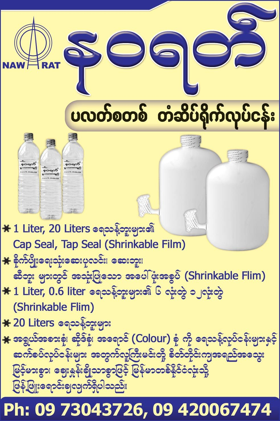 Nawarat_Plastic-Printings_2419.jpg