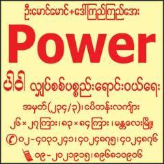 Power(Electrical-Equipment-Sales-&-Repair)_0285.jpg