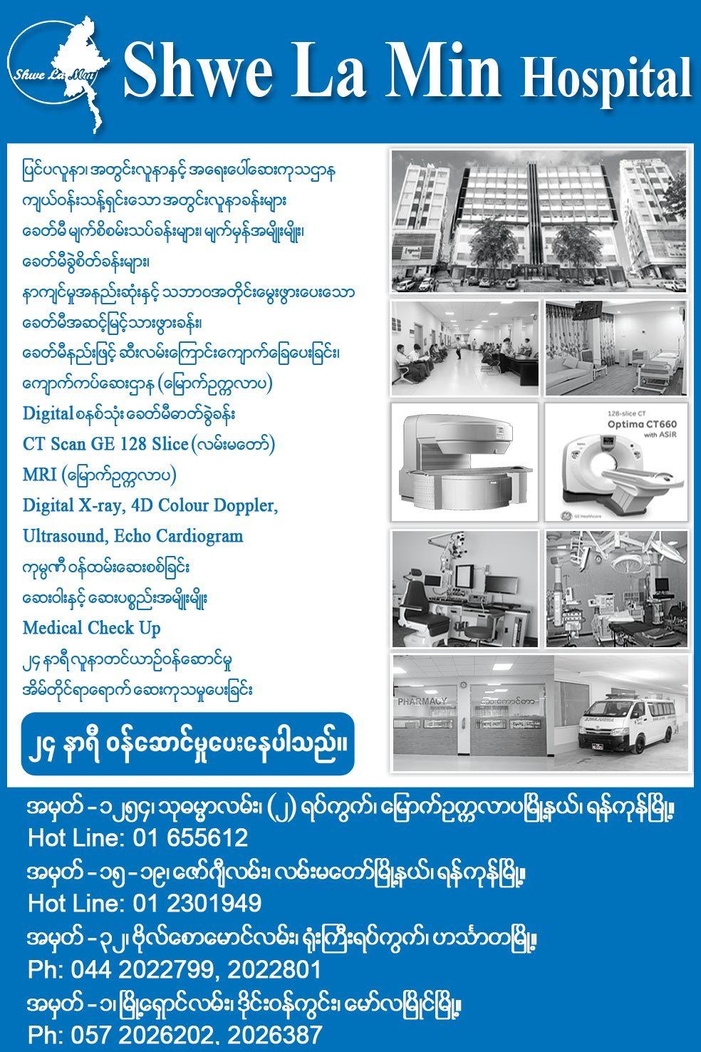 Shwe-La-Min_Hospitals-(Private)_(B)_1615.jpg