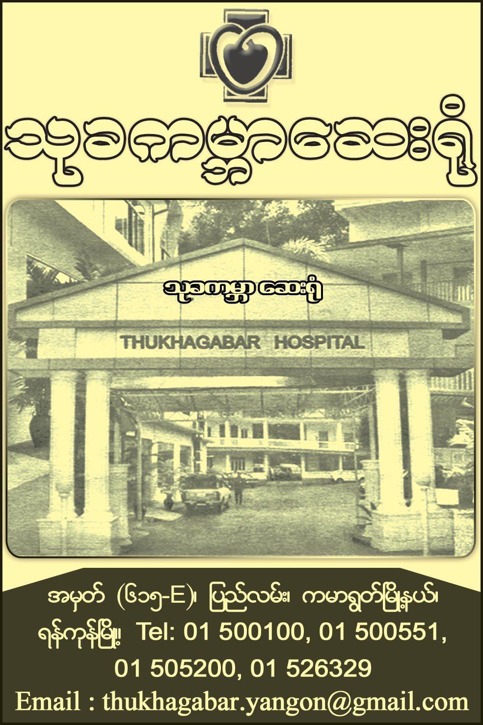 Thukha-Gabar_Hospitals-(Private)_329.jpg