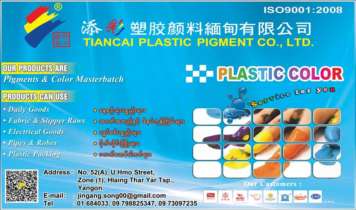 Tiancai-Plastic-Pigment_Plastic-Materials-&-Products_91.jpg