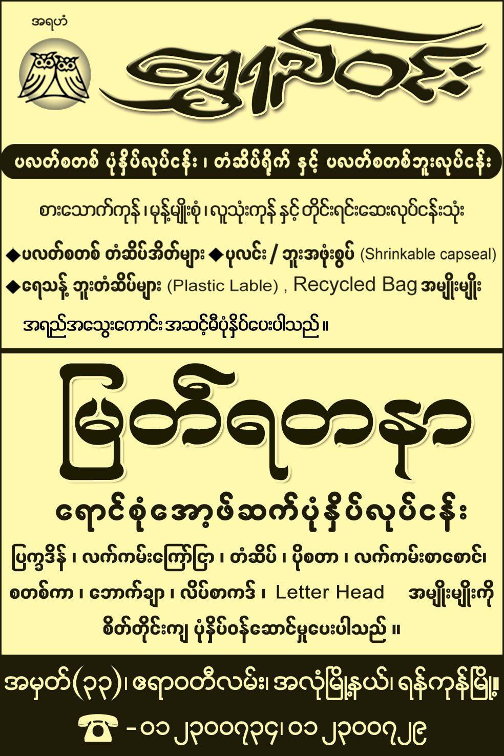 Shwe-Yee-Win_Press-&-Printers-(Offset)_1259.jpg