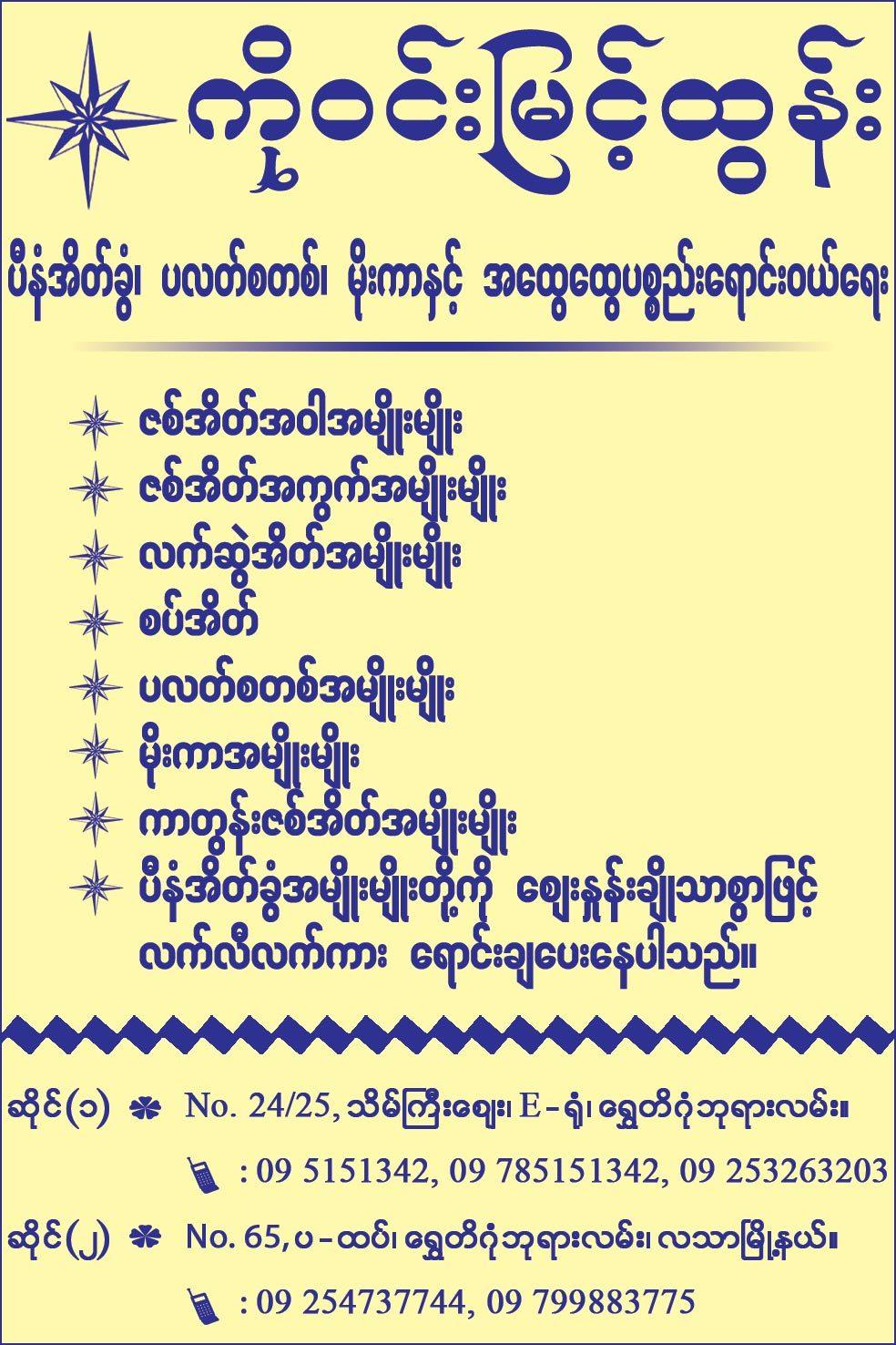 Ko-Win-Myint-Tun_Bag-(Penang)_(A)_3476.jpg