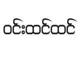 Win Htin Htin(Electroplating & Metal Finishing Services)