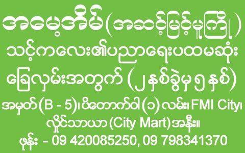 Ah-Mae-Eain_Day-Care-Centres_61.jpg