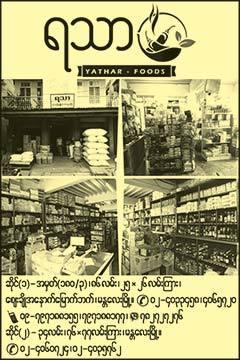 Ya-Thar(Foodstuffs)_0449.jpg