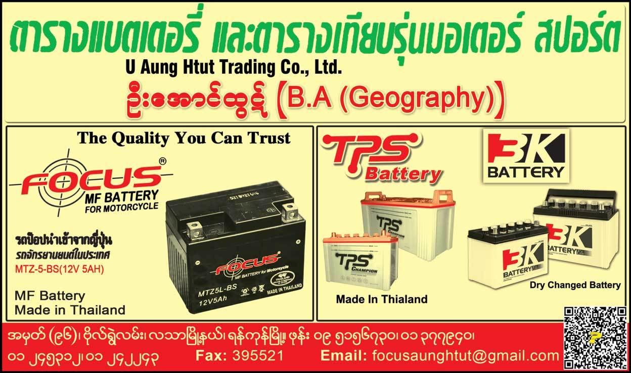 U-Aung-Htut-Trading-Co-Ltd_Batteries-&-Accessories_3356.jpg