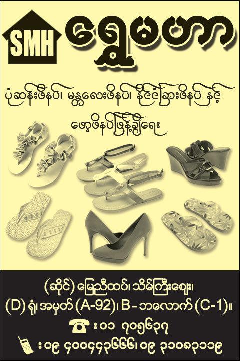 Shwe-Mahar_Slipper-Shops_3815.jpg