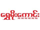 Shwe Moe KaungGold Shops/Goldsmiths