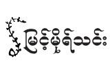 Myint Moh ThinGems
