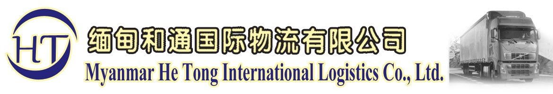 Myanmar He Tong International Logistics Co.,Ltd