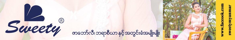Sweety Bras Panties & Underwears Co., Ltd.
