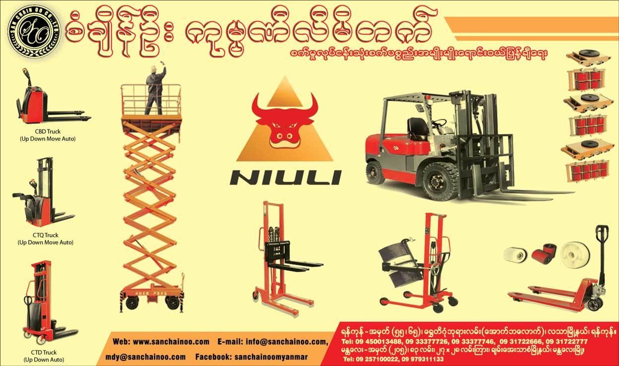 1st-San-Chain-Oo_Heavy-Machinery-&-Equipments_3394.jpg