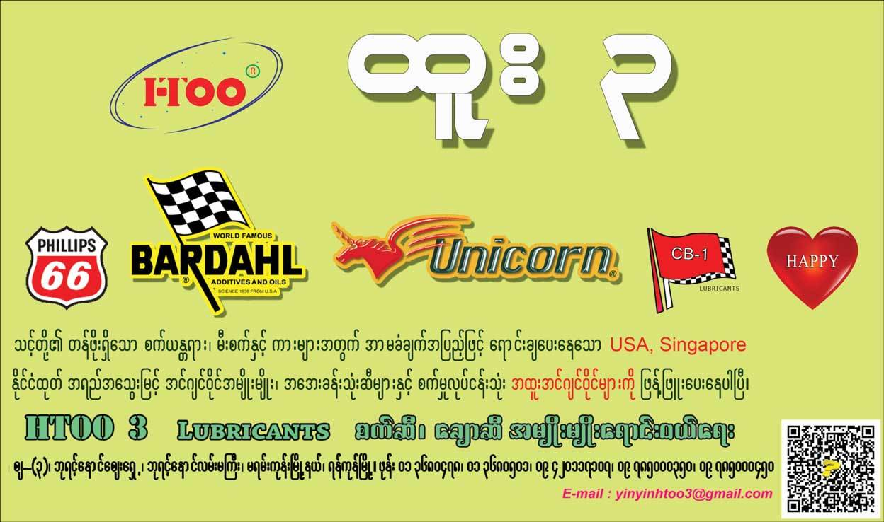 Htoo-3_Car-Engine-Oil-&-Lubricants_84.jpg