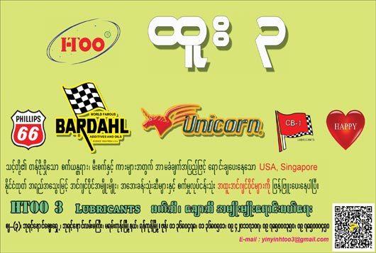 Htoo-3_photo.jpg