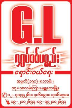 GL(Electrical-Goods-Sales)_0056.jpg