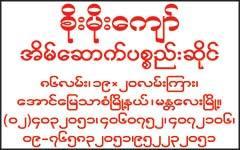 Soe-Moe-Kyaw(Building-Materials)_0330.jpg