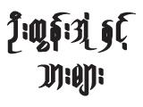 U Tun Ohn & Sons(Metal Trunks)