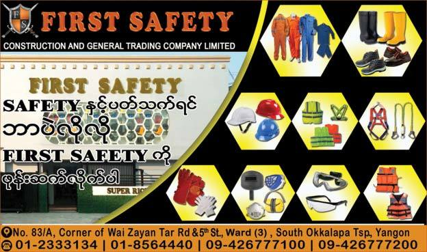 First Safety Construction And General Trading Co , Ltd