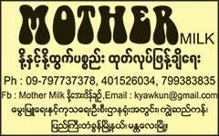 Mother(Dairies)_0383.jpg