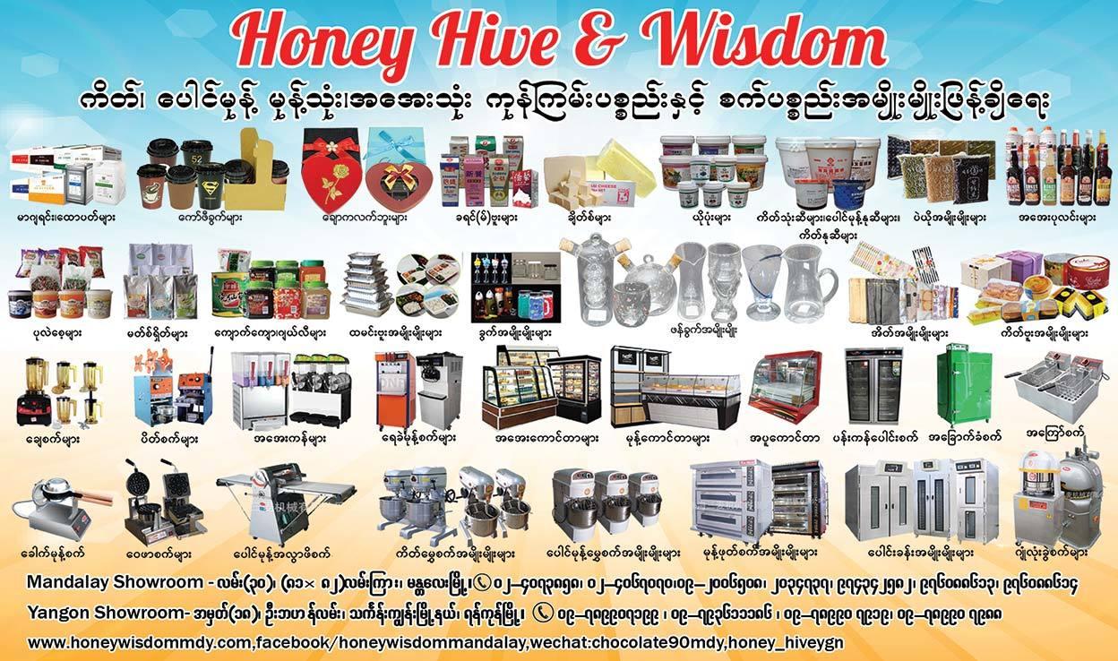 Honey-Hive(Baking-Supplies-&-Equipment)_0070.jpg