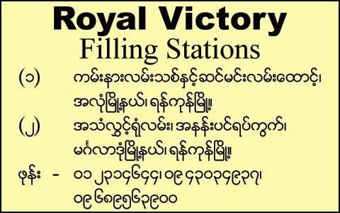 Royal-Victory_Fill-Stations_4650.jpg
