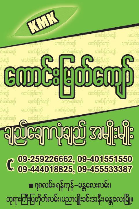 Kaung-Myat-Kyaw(Longyis)_0136.jpg