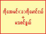 Ko Aye Min @ Ko Maung Nge+ Ma Thazin NweFoodstuffs