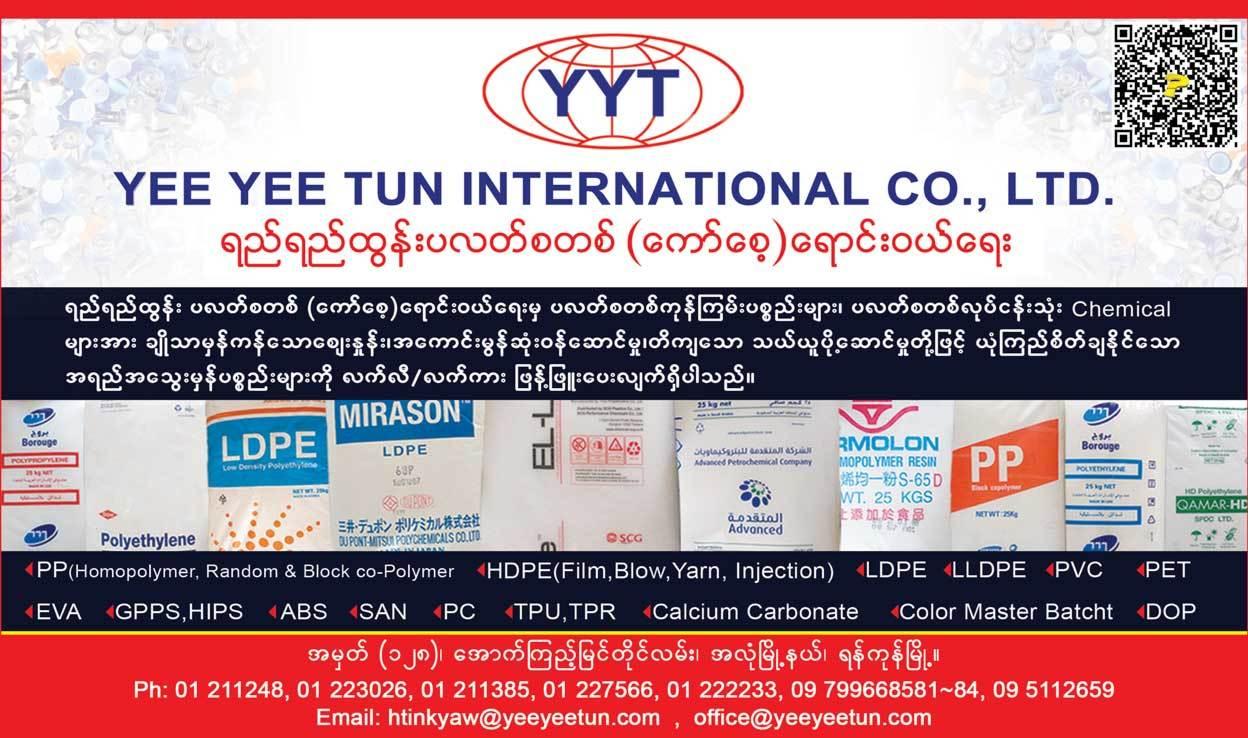 Yee-Yee-Tun-International-Co-Ltd_Plastic-Materials-&-Products_(A)_1534.jpg