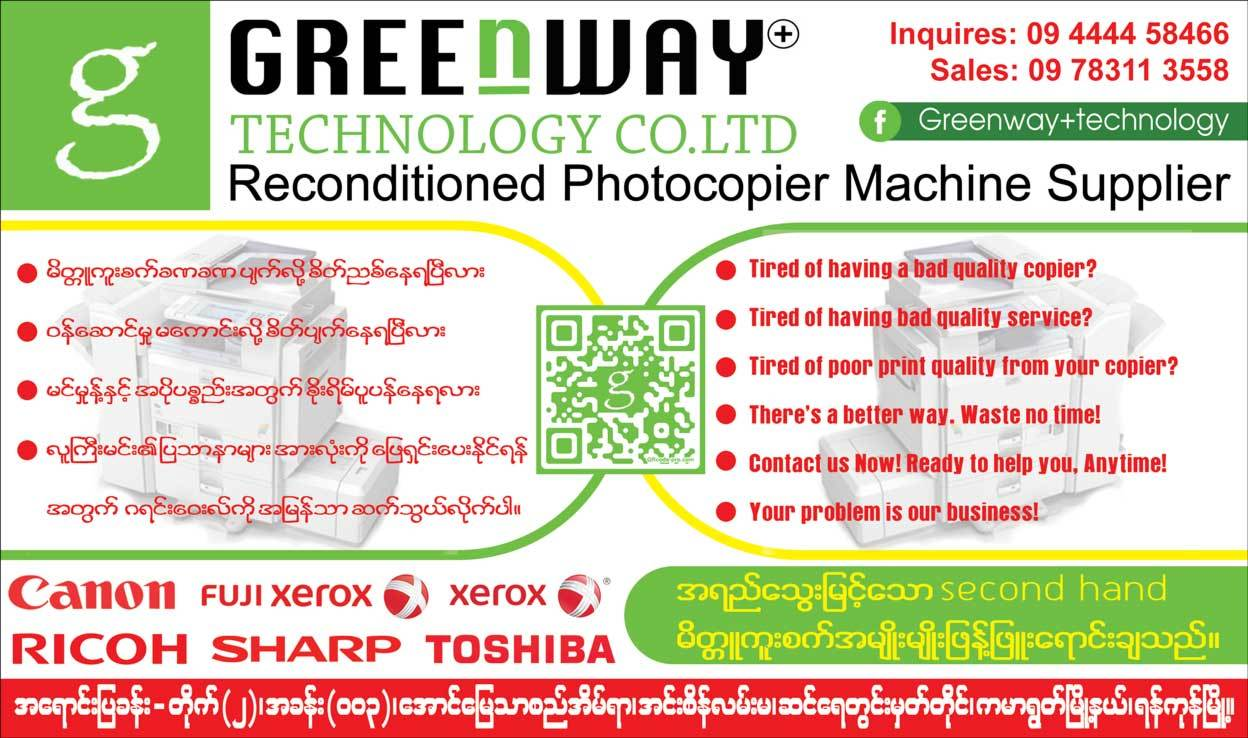 Green-Way-Technology-Co-Ltd_Photocopying-&-Duplicating-Machines-Sales-&-Repair_(B)_3024.jpg