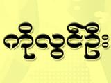 Ko Lwin Oo(Beans & Pulses)