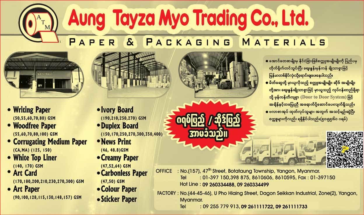 Aung-Tayza-Myo-Trading-Co-Ltd-_Paper-&-Allied-Products_(A)_3713.jpg