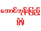 Aung Phone PyaeFoodstuffs