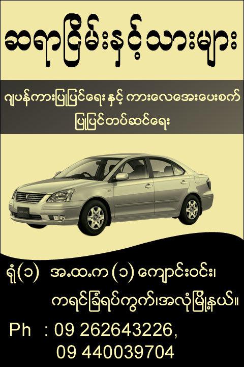 Nyein-(Sayar)&-Sons_Car-Workshops_3712.jpg