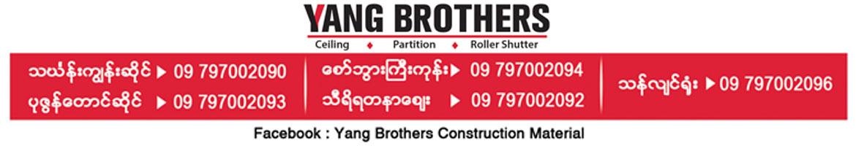 Yang Brothers