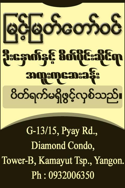 Myint-Myat-Taw-Win-Hospital_Clinics-(Private)_(A)_3191.jpg