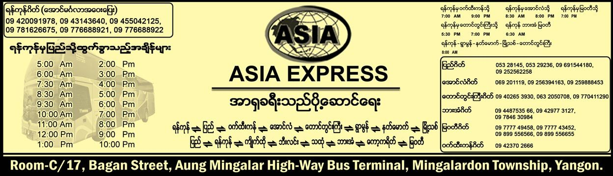 Asia-Express_Buses-(Highway)_(A)_4380.jpg