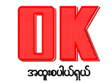 OKShip Repairing Materials