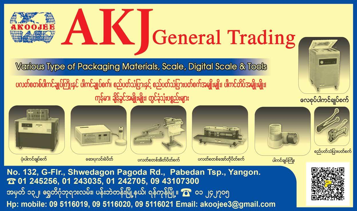 AKJ-General-Trading_Packing,-Filling-&-Wrapping-Materials-&-Equipment_(A)_220.jpg