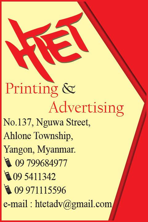 Htet-Printing-&-Advertising_Advertising-Agencies_1727.jpg