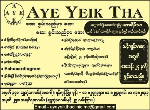 Aye-Yeik-Thar_Clinics-(Private)_(A)_693.jpg