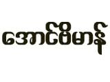Aung Baik HmanMedicine Shops