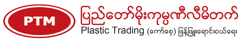 Pyei Taw Moe Co., Ltd.